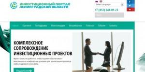 Каждый район Ленинградской области получил электронный инвестиционный паспорт
