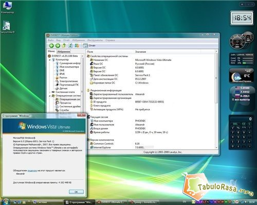Скачать Активатор Vista Loader 3.0.0.1 для Windows Vista SP1/SP2.