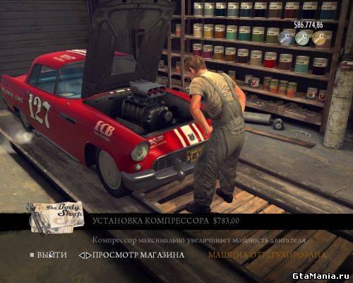 Скачать кряк для mafia 2 вы можете по ссылке ниже. . На данный момент проб